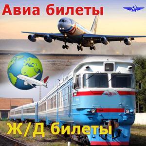 Авиа- и ж/д билеты Убинского
