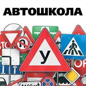 Автошколы Убинского