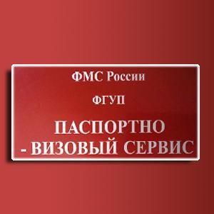 Паспортно-визовые службы Убинского