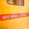 Аварийные службы в Убинском
