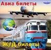 Авиа- и ж/д билеты в Убинском