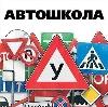 Автошколы в Убинском