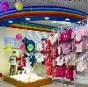 Детские магазины в Убинском