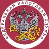 Налоговые инспекции, службы в Убинском