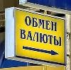 Обмен валют в Убинском