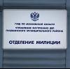 Отделения полиции в Убинском