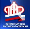 Пенсионные фонды в Убинском